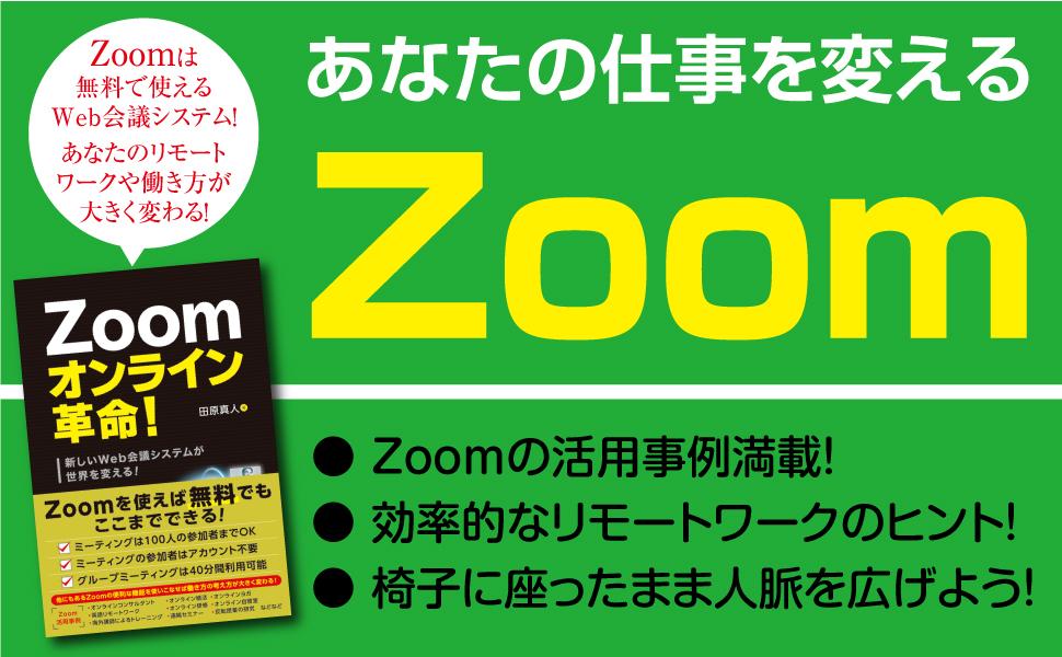 Zoom Web会議 リモートワーク 事例 オンライン 応用 仕事