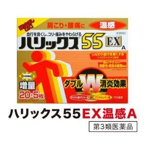 ハリックス55EX温感A