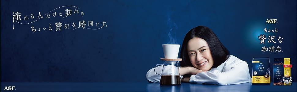 ちょっと贅沢な珈琲店 コーヒー粉