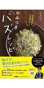 バズレシピ