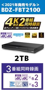 ソニー レコーダー 4K FBT2100