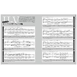 ジャズ・ギターマガジン 5
