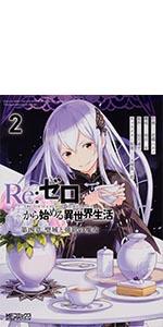 Re:ゼロから始める異世界生活 第四章 聖域と強欲の魔女 2 (MFコミックス アライブシリーズ)