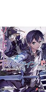 ソードアート・オンライン24 ユナイタル・リングIII (電撃文庫)
