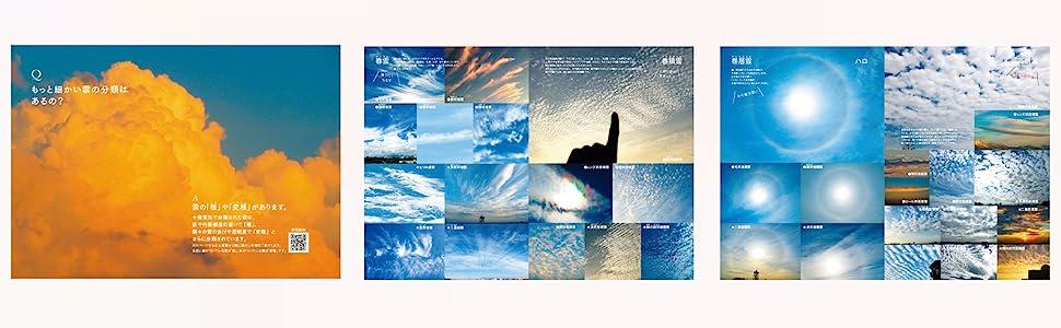 世界でいちばん素敵な雲の教室