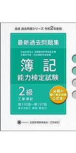 全経 簿記能力検定試験 最新 過去問題集 2級工業簿記 【令和2年度版】