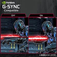 GeForceでもティアリング、スタッタリング制御