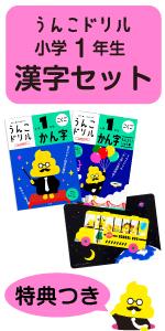 【特典つき】小学1年生 漢字セット