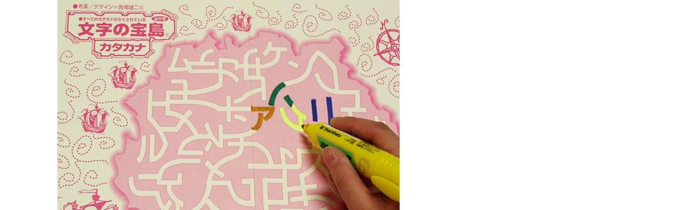 カタカナ 日本語 学習 幼稚園 小学校