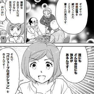 マンガこれいったい6.jpg