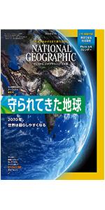 ナショナル ジオグラフィック日本版 2020年4月号