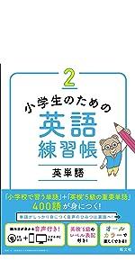 小学生のための英語練習帳 2 英単語