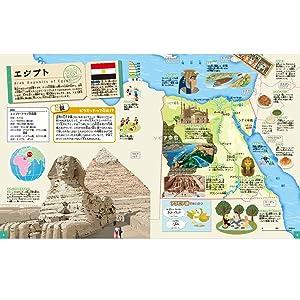 帝国書院 地図 こども 子供 国旗 文化 オリンピック パラリンピック IOCコード ドア 世界 地理 アフリカ プレゼント 小学校 小学生 中学校 絵本 教育 国しらべ イラスト エジプト
