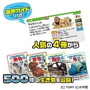 人気の4冊から、500種の生き物を収録しています。音声ガイドです。