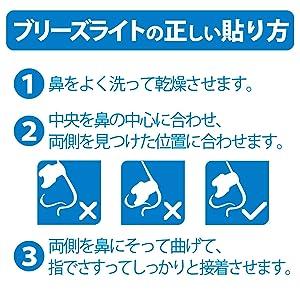 ブリーズライト 鼻孔拡張テープ 鼻腔拡張テープ 鼻テープ いびき対策 いびき 鼻づまり 花粉 スポーツ ジョギング ランニング フィットネス 陸上