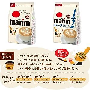マリーム(コーヒーミルク、クリープ、ブライト)の美味しい飲み方