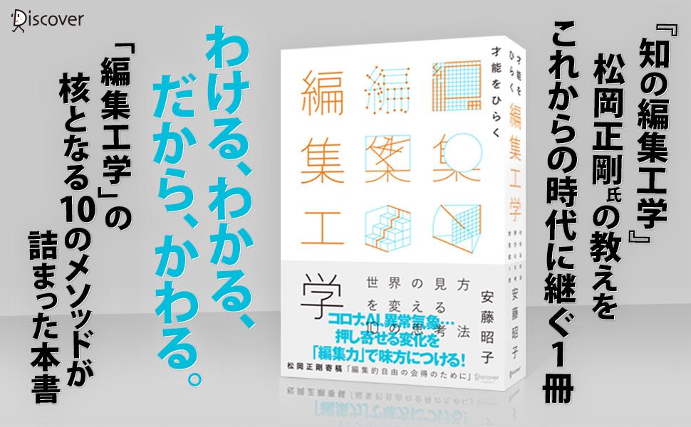 『才能をひらく編集工学』「知の編集工学」松岡正剛氏の教えをこれからの時代に継ぐ1冊。わける、わかる、だから、かわる。「編集工学」の核となる10のメソッドが詰まった本書
