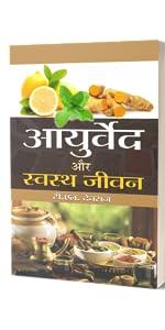 Ayurveda Aur Swastha Jeevan