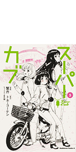 スーパーカブ(5) (角川コミックス・エース)