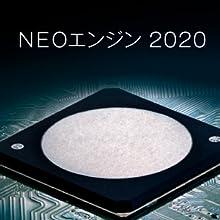 NEOエンジン 2020