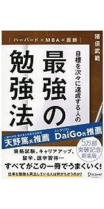 勉強法 最強 DaiGo 資格試験 キャリアアップ 留学 語学 両立 目標達成 ハーバード 独学