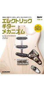 エレクトリック・ギター・メカニズム