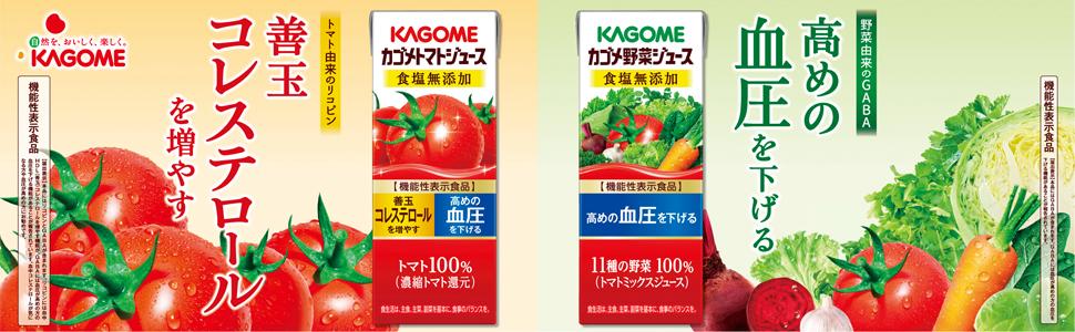 カゴメ 野菜ジュース塩無添加