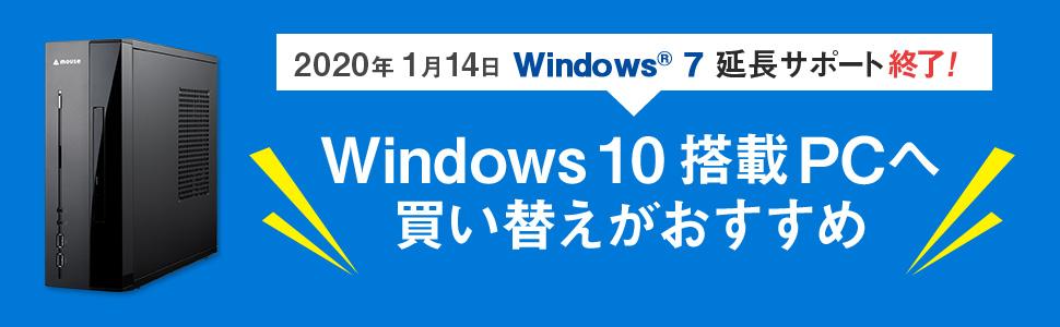 Windows7からWindows10搭載PCへ買い替えがおすすめ