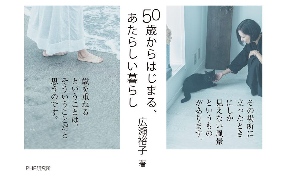 50歳 ひろせゆうこ