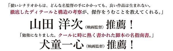 シド・フィールド 山田洋次 犬童一心