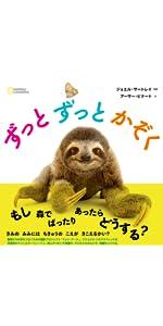 ずっと ずっと かぞく ジョエル・サートレイ アーサー・ビナード ナショジオ ナショジオ・キッズ ナショナルジオグラフィック 絶滅危惧種 動物 児童書 絵本