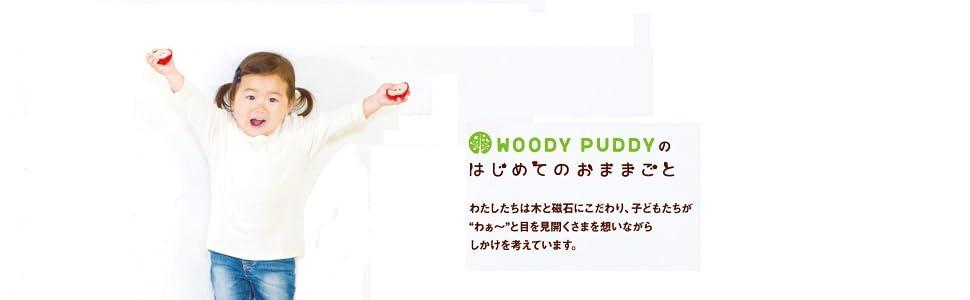 ウッディプッディ 木製 おままごと 磁石