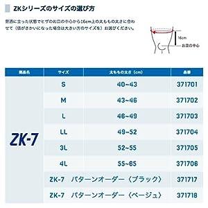 ザムスト ひざサポーター ZK-7