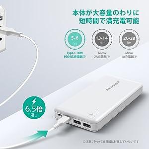 RAVPower type-c 26800mAh パソコン 充電 バッテリー