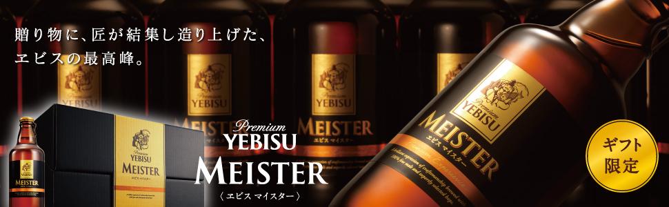 【ギフト限定】ヱビス マイスター 瓶ギフト「贈り物に、匠が結集し造り上げた、ヱビスの最高峰。」