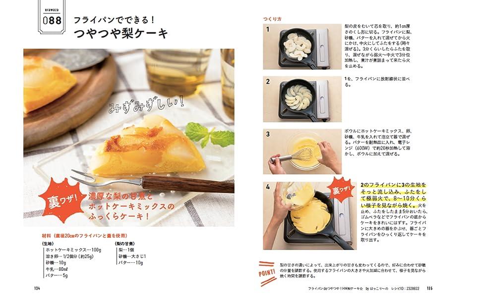 クックパッド 裏ワザ 料理 ベスト100 簡単レシピ 節約
