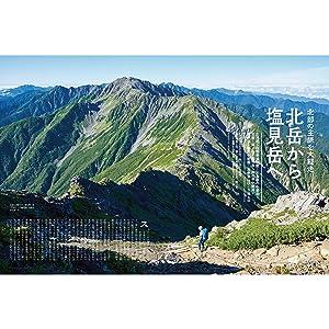 山と溪谷2019年8月号
