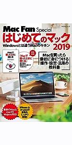 Mac Fan Special はじめてのマック 2019