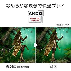 AMD フリーシンク対応
