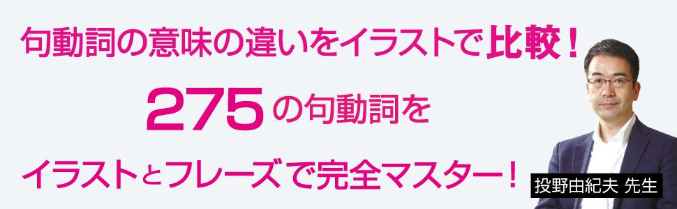 句動詞 コーパス コーパスくん イラスト フレーズ 英語 英会話 投野 投野由紀夫 NHK ラジオ データベース