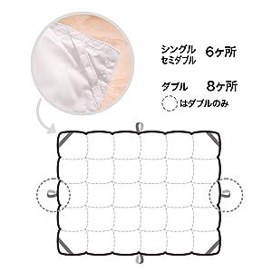 シングル・セミダブルで6か所、ダブルで8か所の布団留めループ付き