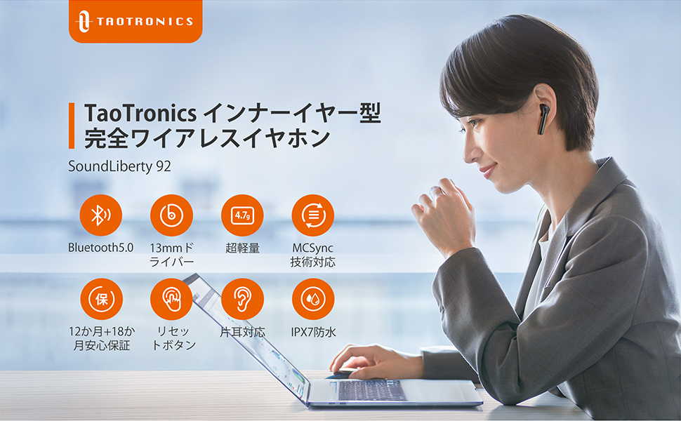 TaoTronics ワイヤレス イヤホン インナーイヤーイヤホン 最新MCSync技術対応 30時間連続再生 AAC対応 IPX7完全防水 SoundLiberty 92