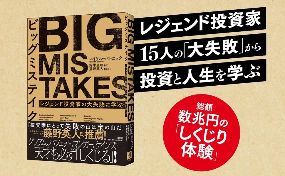 BIG MISTAKE-1