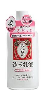 米ぬか 乳液 普通肌