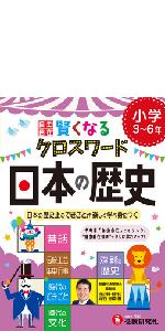 小学 自由自在 賢くなるクロスワード 日本の歴史