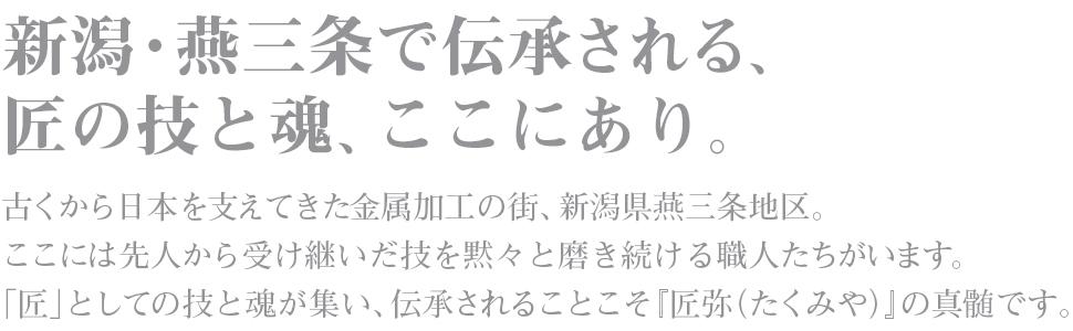 新潟・燕三条で伝承される、匠の技と魂、ここにあり。