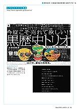Webデザイン_黒歴史トリオ02