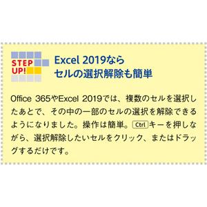 (無料動画解説付き)できるExcelパーフェクトブック困った! &便利ワザ大全 Office 365/2019/2016/2013/2010対応