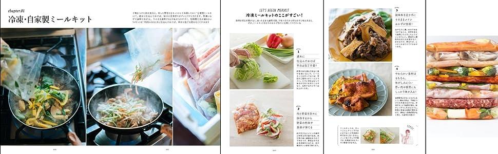 冷凍 つくりおき レシピ ゆーママ