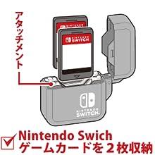 Nintendo Switch ゲームカードを2枚収納